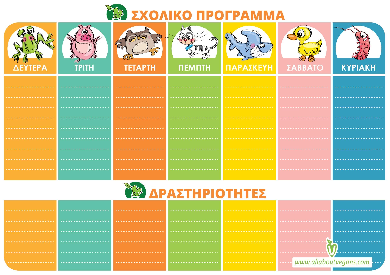 Tο vegan εβδομαδιαίο σχολικό πρόγραμμα, εικονογραφημένο με διάφoρα ζωάκια